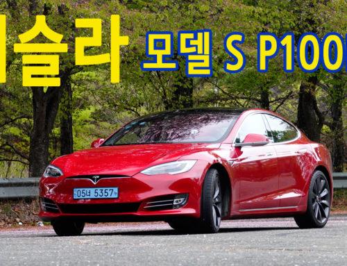 테슬라 모델 S P100D 시승기, 수퍼카 추월하는 전기차