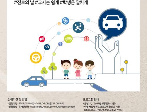 현대차, 중학교 자유학기제 특화 프로그램 참여학교 모집