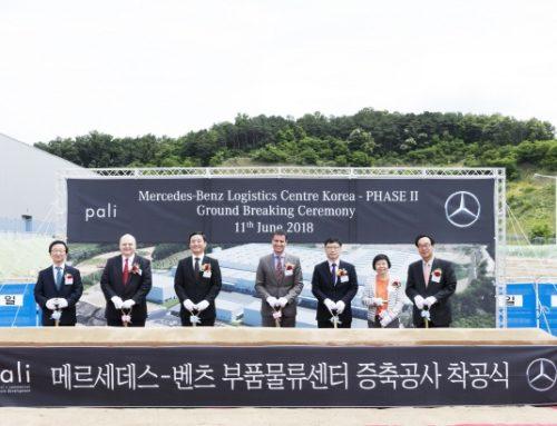 벤츠코리아, 부품 물류센터 확장 착공식