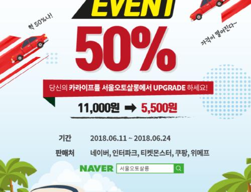 2018 서울 오토살롱 24일까지 티켓예매 50% 할인
