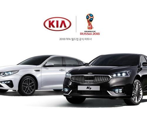 K5, K7 월드컵 에디션 선보여