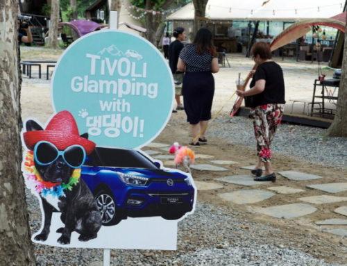 쌍용차, 티볼리와 함께하는 펫 글램핑