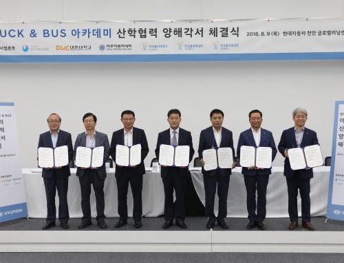 현대차-교육기관, 버스&트럭정비 산학협력 MOU체결