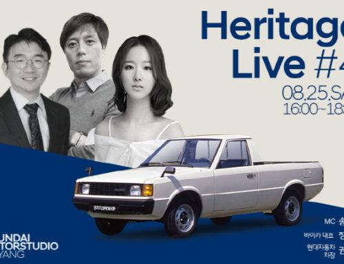 현대차, 소형 상용차에 대한 헤리티지 라이브 개최