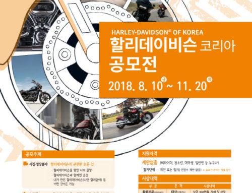 할리데이비슨, 2018 영상 사진 공모전 개최