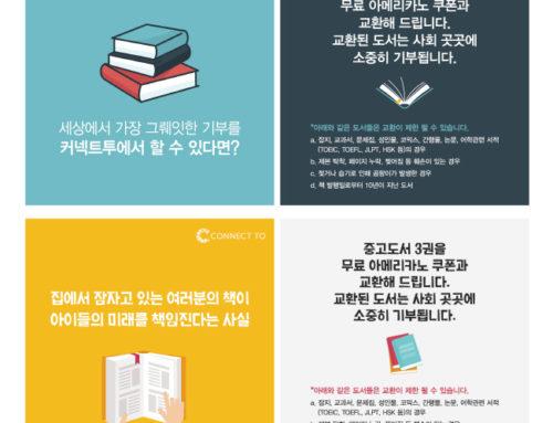 렉서스 코리아, 커넥트 투 도서 기부 캠페인 진행
