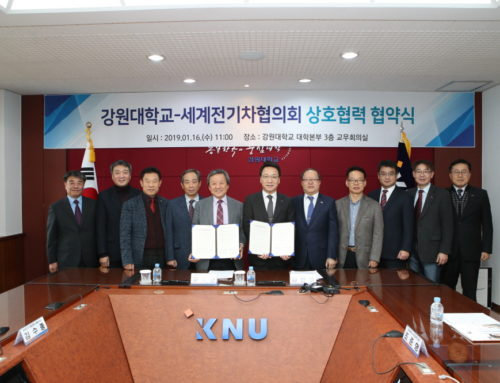 강원대-세계 전기차 협회, 상호협력 양해각서 체결