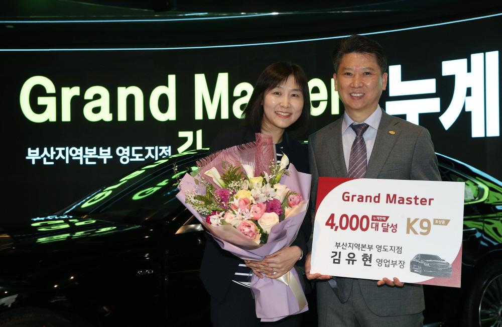 기아차, 부산 영도지점 김유현 부장 그랜드 마스터 등극