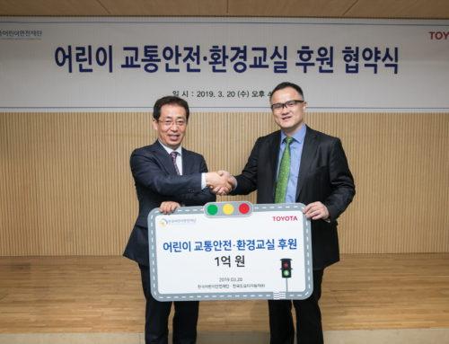 한국토요타, 2019 어린이 교통 안전 환경교실 실시