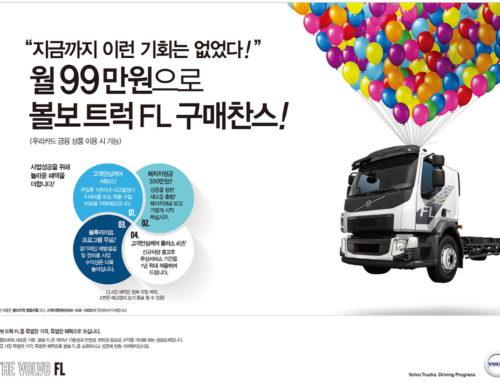 볼보트럭, 월 99만원으로 FL트럭 구매 프로모션 진행