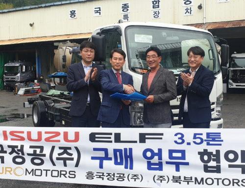 큐로모터스-흥국정공, 이스즈 엘프 트럭 공급 MOU