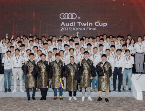 서비스 경진대회 `아우디 트윈컵` 한국 결선 완료