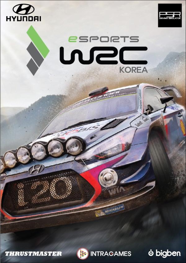 현대차, `e스포츠 WRC 코리아` 레이싱 게임 대회 개최