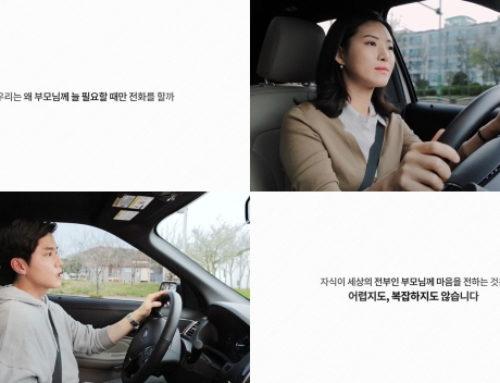 포드코리아, `콜 투 하트` 캠페인 영상 공개