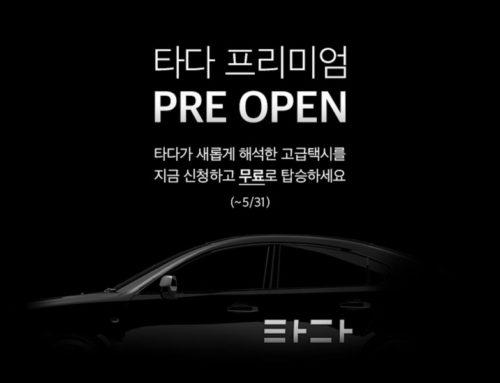 서울 달리는 `타다 프리미엄`…무료승객 3000명 모집
