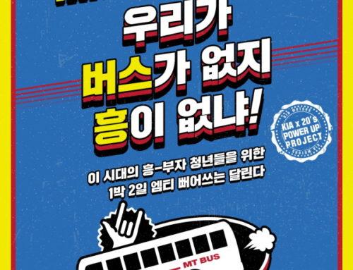 기아차, 대학생 위한 `기아 빅 MT 버스` 마련