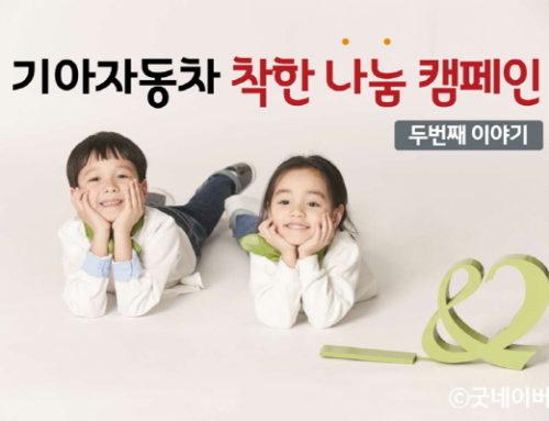 기아차, 기부 고객 대상 `착한 나눔 캠페인` 실시