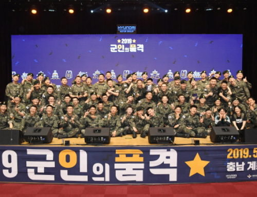 현대차그룹, `2019 군인의 품격` 개최