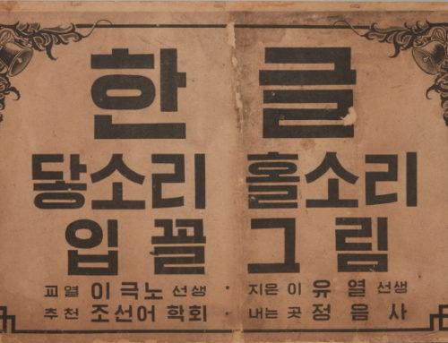 현대차-LACMA, 해외서 `한국 서예전` 최초 개최