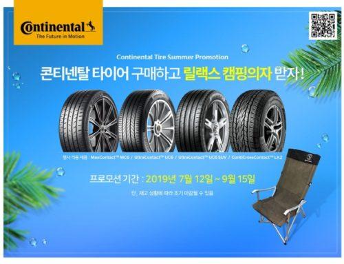 콘티넨탈, 프리미엄 타이어 구매 고객에 캠핑의자 증정