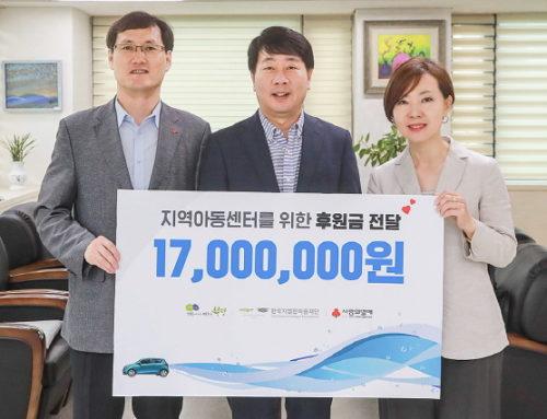 """한국지엠 """"지역아동센터의 여름나기를 지원합니다"""""""