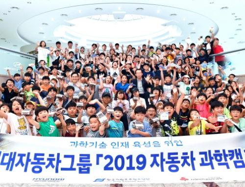 현대차그룹, 미래인재 육성 `자동차 과학캠프·교실` 개최