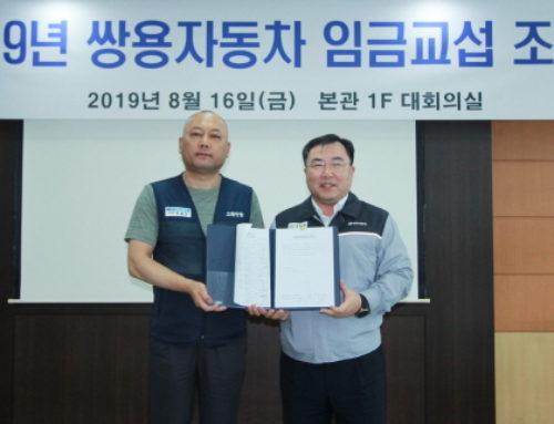 쌍용차 노사, `2019 임금교섭 조인식` 개최