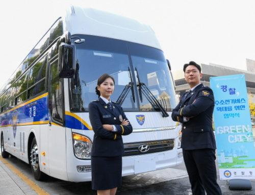 현대차, 경찰 수소전기버스 공개