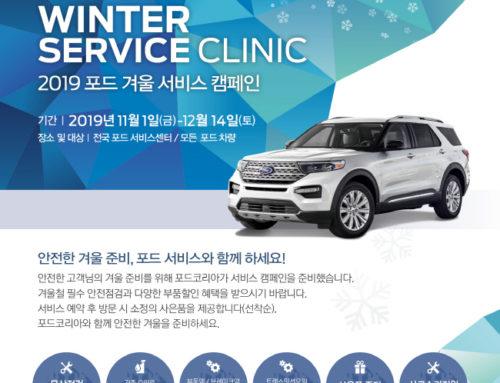 포드링컨, 2019 겨울 서비스 캠페인 실시