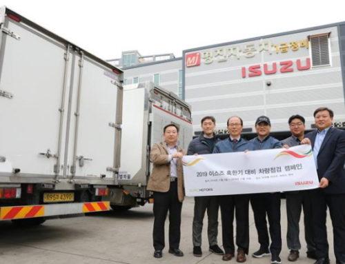 이스즈, 혹한기 대비 차량 점검 캠페인 실시