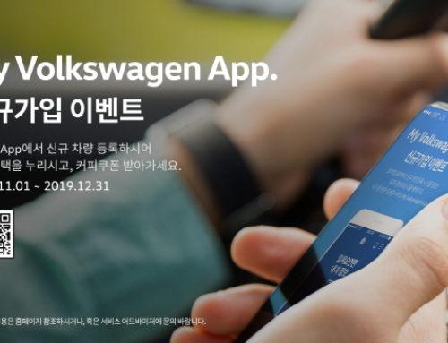 폭스바겐, 마이 폭스바겐 앱 이벤트 실시