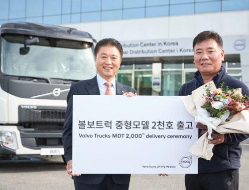 볼보트럭, 중형트럭 2천호 출고 기념식 개최