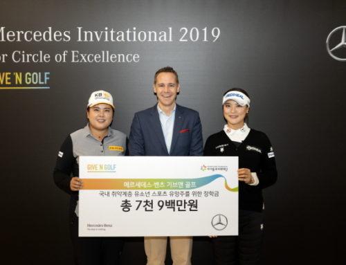 벤츠,  메르세데스 인비테이셔널 2019 기브 앤 골프 대회 개최