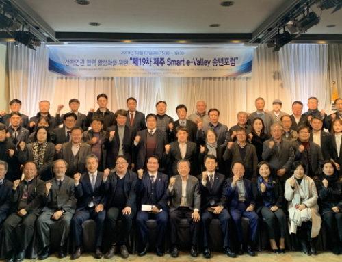 국제전기차 엑스포 주관 제 19차 제주스마트 이밸리 송년포럼 개최