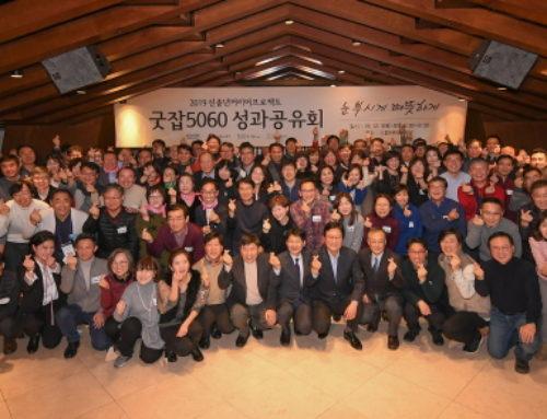 현대차그룹, 사회공헌 사업 굿잡 5060 자리매김