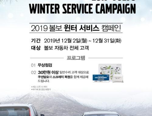 볼보코리아, 2019 윈터 서비스 캠페인