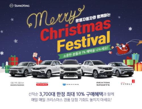 쌍용차, 크리스마스 기념 경품 이벤트