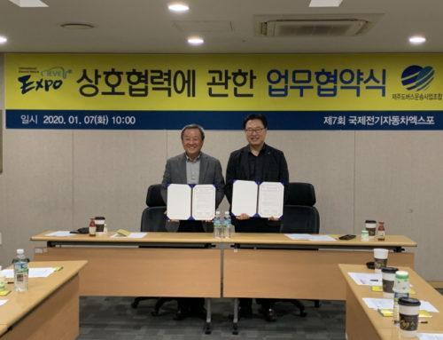 국제전기차엑스포, 제주도 버스운송사업조합과 업무협약 양해각서 체결