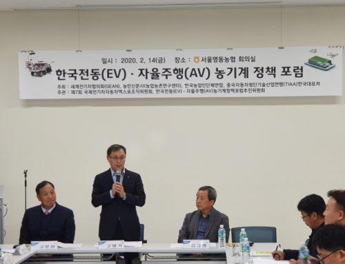전기차조직위, 한국전동 자율주행 농기계 정책포럼 개최