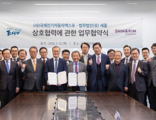 국제전기차엑스포-법무법인 세종, 상호협력 업무협약
