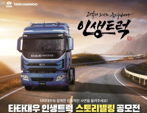 타타대우, 인생트럭 이야기 공모전 개최