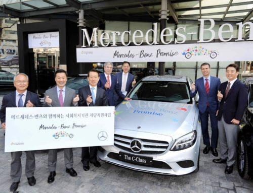 벤츠 사회공헌 위원회, 사회복지기관 6곳에 C클래스 기증