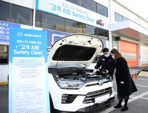 쌍용자동차, 고객 사랑 safety clinic