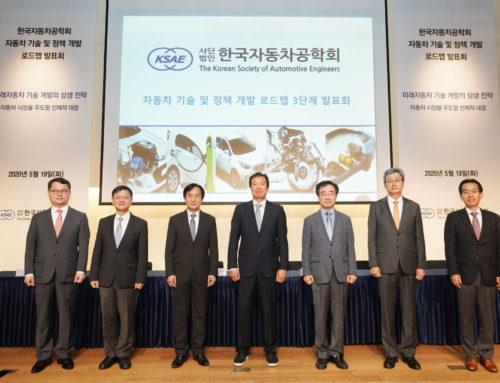 한국자동차공학회, 미래 자동차 기술 개발의 상생전략 주제 발표