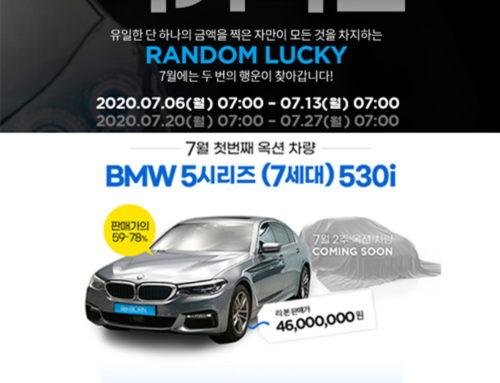 리본카, BMW 5시리즈 경매 시작