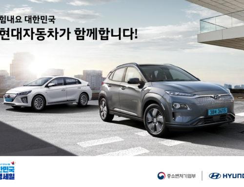 현대차, 대한민국 동행세일 참가