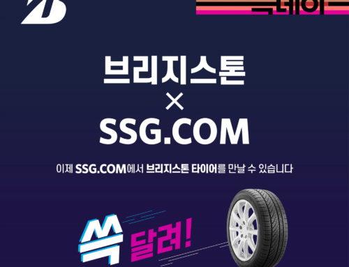 브리지스톤, SSG닷컴 통해 온라인 판매개시