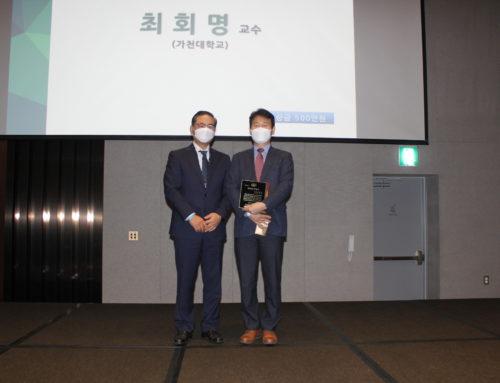한국수입차협회, 가천대 최회명 교수 학술상 시상