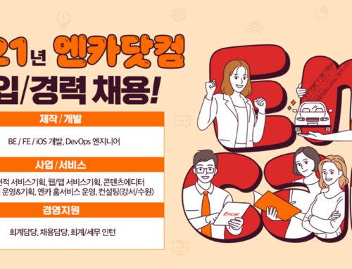 엔카닷컴, 4분기 신입 및 경력 사원 공개 채용 진행